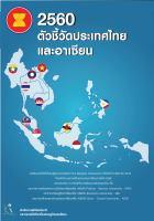 ตัวชี้วัดประเทศไทยและอาเซียน พ.ศ. 2560<br/> (The 2017 Core ASEAN Indicators)