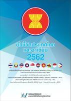 ตัวชี้วัดประเทศไทยและอาเซียน พ.ศ. 2562<br/> (The 2019 Core ASEAN Indicators)