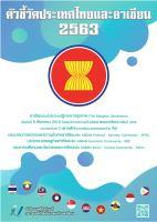 ตัวชี้วัดประเทศไทยและอาเซียน พ.ศ. 2563<br/> (The 2020 Core ASEAN Indicators)
