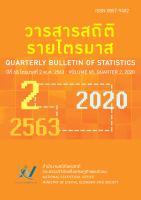 วารสารสถิติรายไตรมาส ปีที่ 68 ไตรมาสที่ 2 พ.ศ. 2563<br>(Quarterly Bulletin of Statistics Volum 68, Quarter 2, 2020)