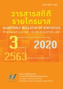 วารสารสถิติรายไตรมาส ปีที่ 68 ไตรมาสที่ 3 พ.ศ. 2563<br>(Quarterly Bulletin of Statistics Volum 68, Quarter 3, 2020)