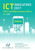ตัวชี้วัดสำคัญด้านเทคโนโลยีสารสนเทศและการสื่อสาร พ.ศ. 2560 <br/>(The 2017 ICT Indicators)