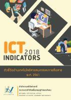 ตัวชี้วัดสำคัญด้านเทคโนโลยีสารสนเทศและการสื่อสาร พ.ศ. 2561 <br/>(The 2018 ICT Indicators)