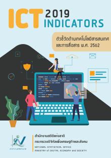 ตัวชี้วัดด้านเทคโนโลยีสารสนเทศและการสื่อสาร พ.ศ.2562  <br/>(The 2019 ICT Indicators)     <br/>[30 มีนาคม 2564]