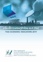 เครื่องชี้ภาวะเศรษฐกิจไทย พ.ศ. 2562<br>(Thai Economic Indicators 2019)
