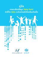 คู่มือรายละเอียดข้อมูล(Meta Data)ตัวชี้วัด SDGs ระดับสากลที่เกี่ยวข้องกับเด็ก