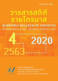 วารสารสถิติรายไตรมาส ปีที่ 68 ไตรมาสที่ 4 พ.ศ. 2563 </br> Quarterly Bulletin of Statistics Volum 68, Quarter 4, 2020)