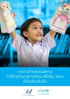 รายงานการประเมินสถานะตัวชี้วัดเป้าหมายการพัฒนาที่ยั่งยืน SDGs ที่เกี่ยวข้องกับเด็ก