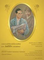 รายงานสถิติรายปี ประเทศไทย 2553 <br/>(Statistical Yearbook Thailand 2010)