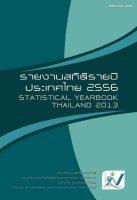 รายงานสถิติรายปี ประเทศไทย 2556 <br/>(Statistical Yearbook Thailand 2013)