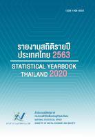 รายงานสถิติรายปี ประเทศไทย 2563 <br/>(Statistical Yearbook Thailand 2020)