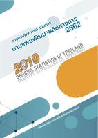 รายงานผลการดำเนินงานตามแผนพัฒนาสถิติทางการ 2562