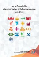 สถานะข้อมูลตัวชี้วัดเป้าหมายการพัฒนาที่ยั่งยืนของประเทศไทย พ.ศ. 2562</br>(The 2019 Sustainable Development Goals : SDGs)