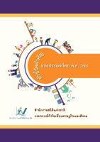 ตัวชี้วัดสำคัญของประเทศไทย พ.ศ. 2561 <br/>(The 2018 Core Thailand Indicators)