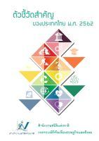 ตัวชี้วัดสำคัญของประเทศไทย พ.ศ. 2562 <br/>(The 2019 Core Thailand Indicators)