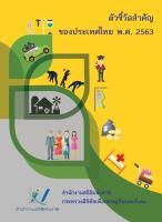 ตัวชี้วัดสำคัญของประเทศไทย พ.ศ. 2563 <br/>(The 2020 Core Thailand Indicators)