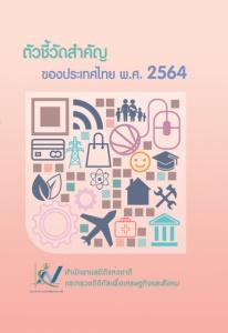 ตัวชี้วัดสำคัญของประเทศไทย พ.ศ. 2564