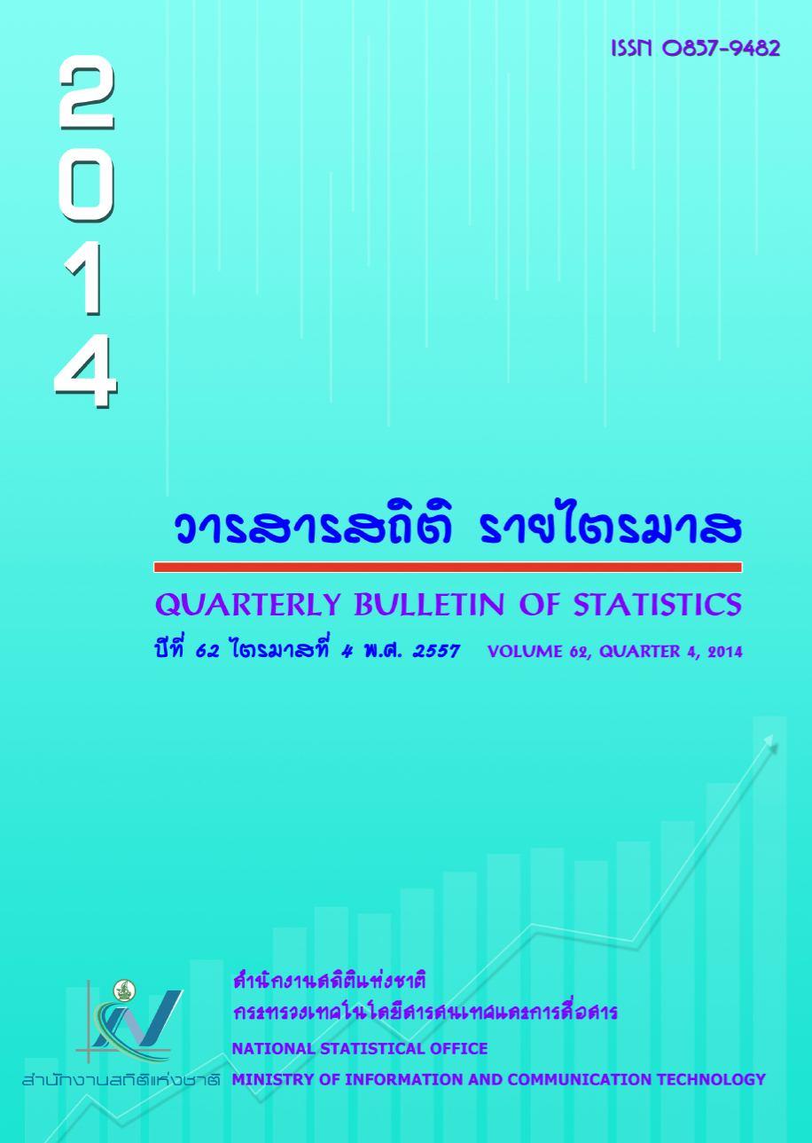 วารสารสถิติรายไตรมาส ปีที่ 62 ไตรมาสที่ 4 พ.ศ. 2557