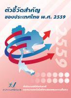 ตัวชี้วัดสำคัญของประเทศไทย พ.ศ. 2559