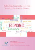 ตัวชี้วัดสำคัญด้านเศรษฐกิจ พ.ศ. 2558