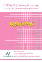 ตัวชี้วัดสำคัญด้านเศรษฐกิจ พ.ศ. 2559