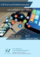 The 2015 ICT Indicators