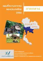 แผนที่ความยากจนของประเทศไทย 2556 ภาคกลาง