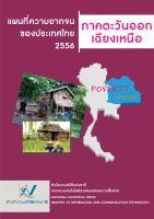 แผนที่ความยากจนของประเทศไทย 2556 ภาคตะวันออกเฉียงเหนือ
