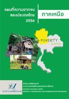 แผนที่ความยากจนของประเทศไทย 2556 ภาคเหนือ