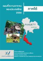 แผนที่ความยากจนของประเทศไทย 2556 ภาคใต้