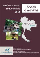 แผนที่ความยากจนของประเทศไทย 2556 ทั่วราชอาณาจักร