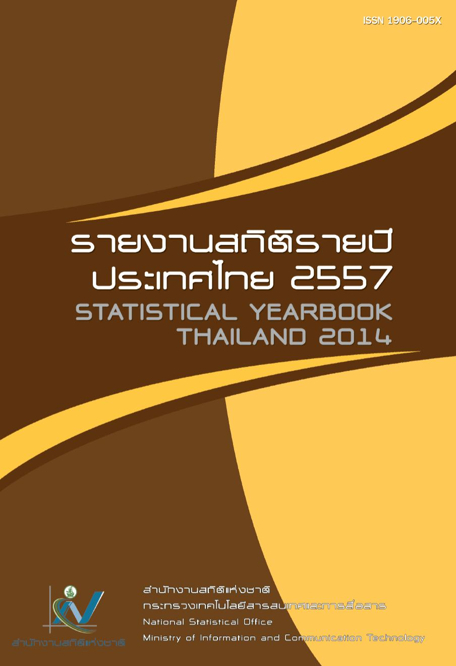 รายงานสถิติรายปี ประเทศไทย พ.ศ. 2557