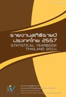 รายงานสถิติรายปี ประเทศไทย 2557 <br/>(Statistical Yearbook Thailand 2014)