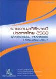 รายงานสถิติรายปี ประเทศไทย 2560 <br/>(Statistical Yearbook Thailand 2017)