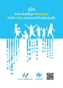 คู่มือรายละเอียดข้อมูล (Meta Data) ตัวชี้วัด SDGs ระดับสากลที่เกี่ยวข้องกับเด็ก
