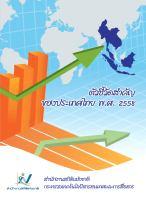 ตัวชี้วัดสำคัญของประเทศไทย พ.ศ. 2558