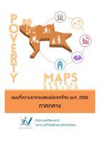แผนที่ความยากจนของประเทศไทย พ.ศ. 2560 ภาคกลาง<br>(The 2017 Thailand Poverty Maps Central Region)