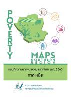 แผนที่ความยากจนของประเทศไทย พ.ศ. 2560 ภาคเหนือ<br>(The 2017 Thailand Poverty Maps North Region)