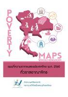 แผนที่ความยากจนของประเทศไทย พ.ศ. 2560 ทั่วราชอาณาจักร <br/>(The 2017 Thailand Poverty Maps Whole Kingdom)