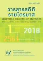วารสารสถิติรายไตรมาส ปีที่ 66 ไตรมาสที่ 1 พ.ศ. 2561<br>(Quarterly Bulletin of Statistics Volum 66, Quarter 1, 2018)