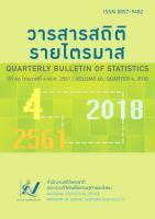 วารสารสถิติรายไตรมาส ปีที่ 66 ไตรมาสที่ 4 พ.ศ. 2561<br>(Quarterly Bulletin of Statistics Volum 66, Quarter 4, 2018)