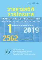 วารสารสถิติรายไตรมาส ปีที่ 67 ไตรมาสที่ 1 พ.ศ. 2562<br>(Quarterly Bulletin of Statistics Volum 67, Quarter 1, 2019)