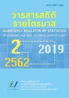 วารสารสถิติรายไตรมาส ปีที่ 67 ไตรมาสที่ 2 พ.ศ. 2562<br>(Quarterly Bulletin of Statistics Volum 67, Quarter 2, 2019)