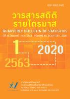 วารสารสถิติรายไตรมาส ปีที่ 68 ไตรมาสที่ 1 พ.ศ. 2563<br>(Quarterly Bulletin of Statistics Volum 68, Quarter 1, 2020)